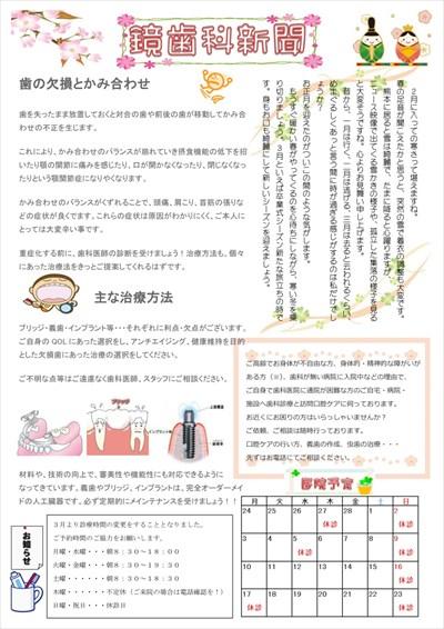 鏡歯科新聞2月