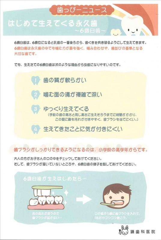 kagami_09_06