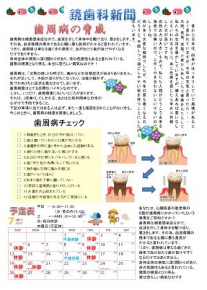 kagami_06_02