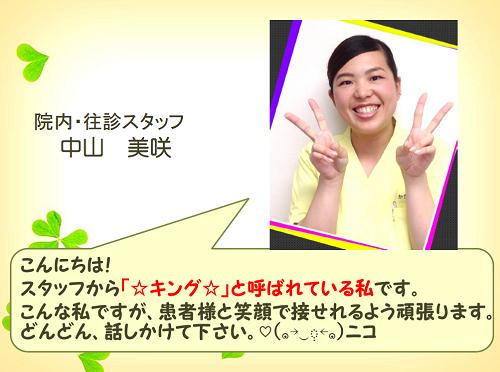 nakayama_m